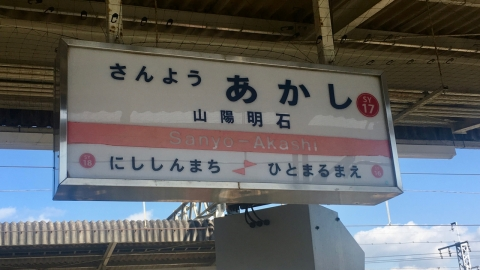 山陽電鉄明石