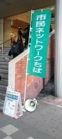 市民ネットワークの旗とパネル