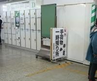 東京駅手荷物預かり