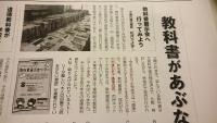 市民ネットワーク千葉県への記事