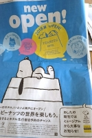 スヌーピーのホテルの新聞広告
