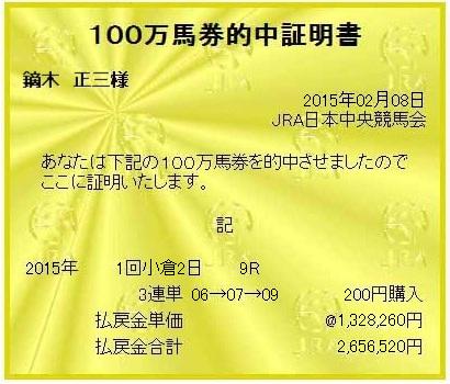 100man_20150208kr9r3rt200_2018020512554148a.jpg