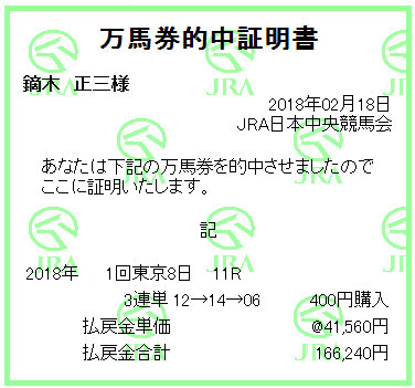 20180218tokyo11R3rt.jpg