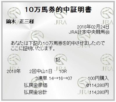 20180224nakayama10R3rt.jpg