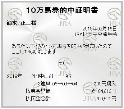 20180318nakayama9R3rt.jpg
