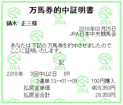 20180325nakayama6rmuryou3rt.jpg