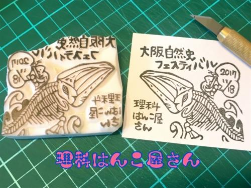 大阪自然史フェスティバル
