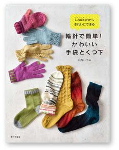 手袋編みの本
