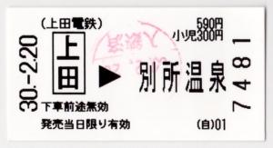 上田交通 上田→別所温泉