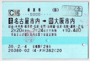 名古屋→大阪乗車券