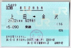 上田→金沢特急券
