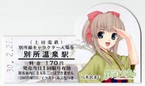 キャラクター入場券別所温泉駅