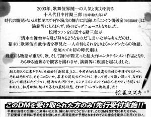 ニンゲン御破算DM02