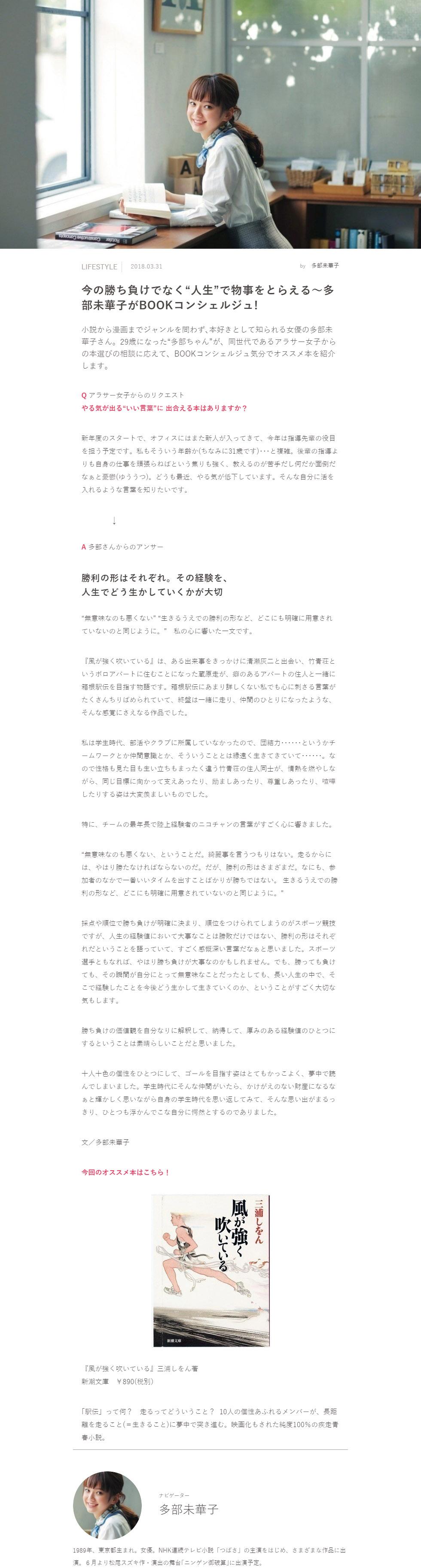 gingerweb 多部未華子30