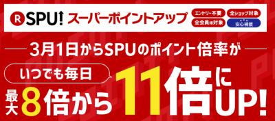 SPU10.png