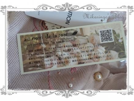 0210透け刺繍使いカーディガン(淡ピンク)ローズナンバータグ裏