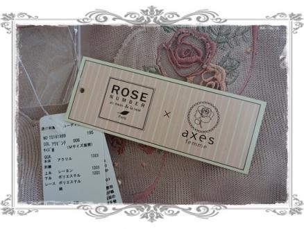 0210透け刺繍使いカーディガン(淡ピンク)ローズナンバータグ