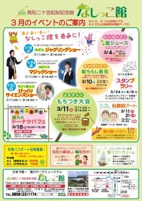 Entertainer MIKIYA,関西、大阪のマジシャン大道芸人、鳥取二十世紀梨記念館、イベント、マジックショー、出張パフォーマンス