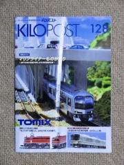 キロポスト128