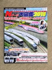 Nゲージ大図鑑2018