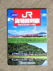 JR貨物時刻表2018