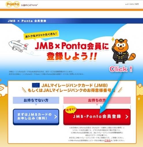 JMB×Ponta会員