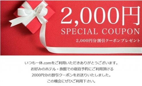 一休ドットコム2,000円割引クーポン