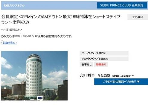 札幌プリンスホテル4月の料金