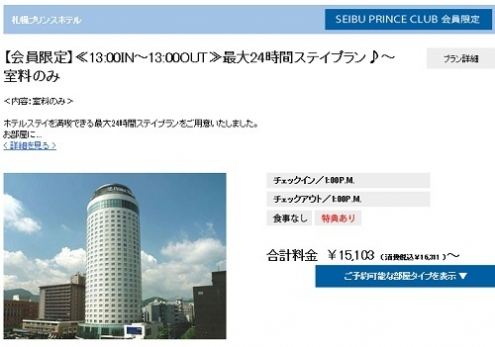 札幌プリンスホテ7月の料金