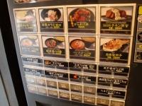 吉虎@渋谷・20180315・券売機