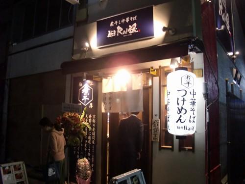 Rai遥@虎ノ門・20180331・店舗