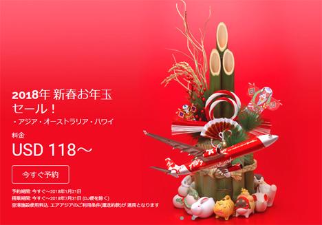 エアアジアの「2018年!新春お年玉セール!」は1月21日まで、ホノルル線も16,900円~!