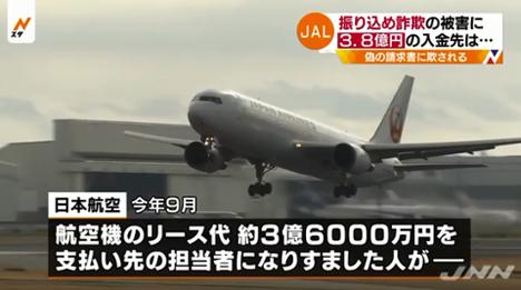 JALが騙された「振り込め詐欺」の真相!