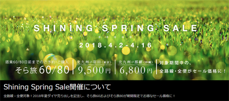 スターフライヤーは、「Shining Spring Sale」を開催、全路線・全便が対象で6,800円~!