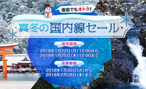 春秋航空日本は、片道1,737円~の「真冬の国内線セール」を開催!