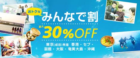 バニラエアは、3名以上の予約で最大30割引になる「みんなで割」を開催、香港・セブ線も対象!