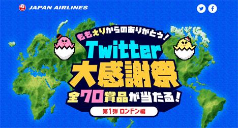 JALは、全70賞品が当たる「Twitter大感謝祭」第1弾ロンドン編を開催!