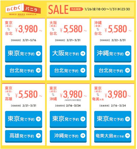 バニラエアは、片道3,980円~の「わくわくバニラセール」を開催、 成田~台北線も片道3,980円~!