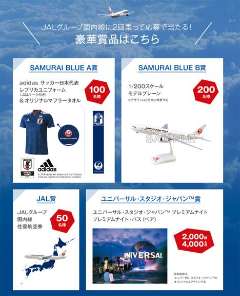 JALは、往復航空券 やUSJプレミアムナイトパスなどがプレゼントされる「スマイルスプリングキャンペーン」を開催!