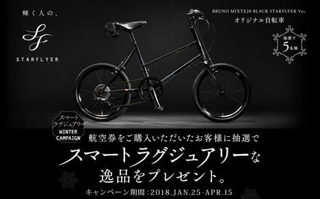 スターフライヤーは、黒いオリジナルの絶品がプレゼントされるキャンペーンを開催!