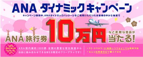 ANAは、旅行券10万円分など素敵な商品が当たる、ダイナミックキャンペーン第2弾を開催!