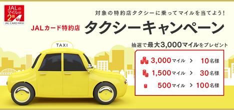 JALマイルをためるなら特約店タクシーを、タクシーキャンペーンが開催されています!