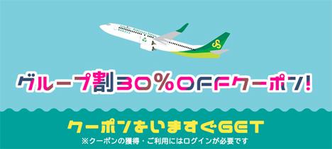 春秋航空日本は、2名以上の予約がお得な「グループ割30OFFキャンペーン」を開催!2