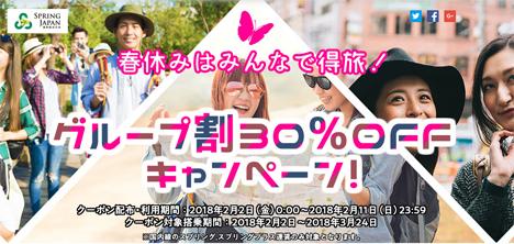 春秋航空日本は、2名以上の予約がお得な「グループ割30OFFキャンペーン」を開催!