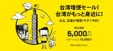 スクートは台湾線増便を記念して、特別台湾セールを開催、片道6,000円~!