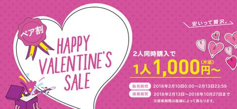 ピーチは、2名同時購入で片道1,000円~のハッピーバレンタインセールを開催、台北線も片道1,500円~!