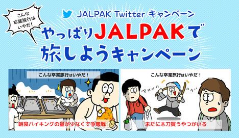 JALは、旅行券などが当たるJALPAK Twitterキャンペーンを開催!