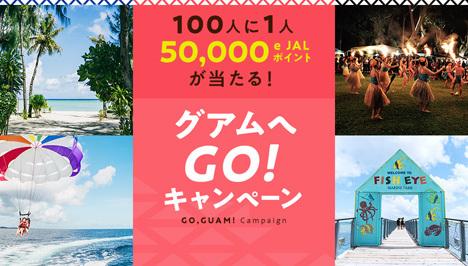 JALは、50,000 e JALポイントが当たる!グアムへGo!キャンペーンを開催!
