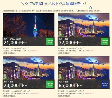 ANAは、GW期間もおトクな運賃を販売、ソウル往復21,000円~、香港復28,000円~!