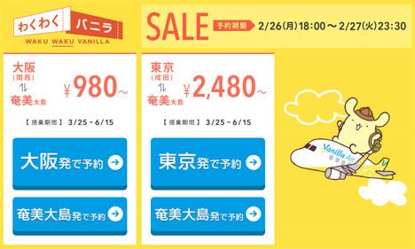 バニラエアは、奄美大島線が対象のわくわくバニラSALEを開催、片道980円~!